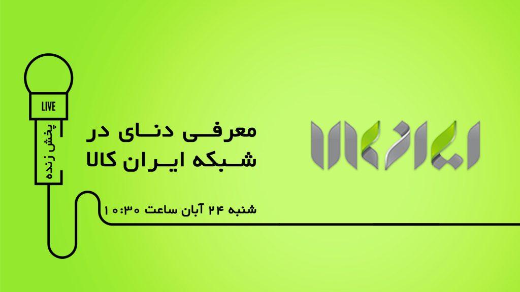 گفتگوی زنده مدیر کارخانه دنای در شبکه ایران کالا