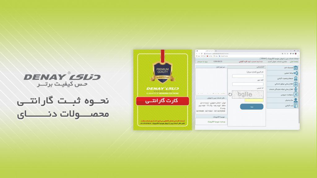 راهنمای ثبت گارانتی محصولات دنای