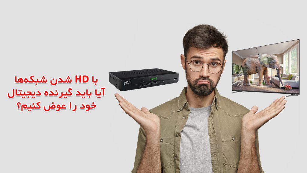 با HD شدن شبکهها آیا باید گیرنده دیجیتال خود را عوض کنیم؟