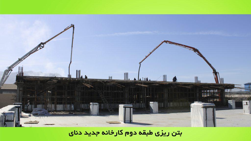 بتن ریزی سقف طبقه دوم کارخانه جدید دنای