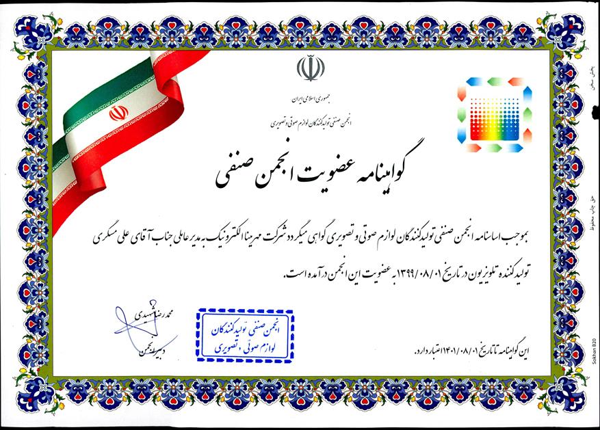 عضویت دنای در انجمن صنفی تولیدکنندگان لوازم صوتی و تصویری